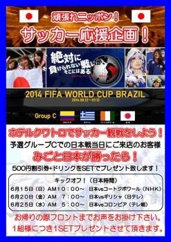 2014.06ワールドカップ日本代表応援企画 WEB用2