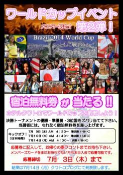 2014.06ワールドカップイベント第2弾 WEB用2