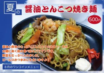 ワンコイン焼き麺WEB用