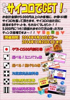 2014.09サイコロでGET!POP web用
