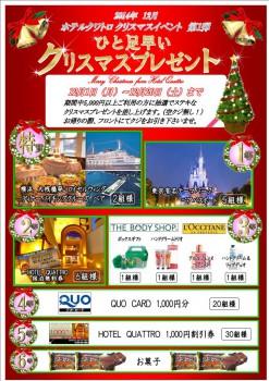 2014.12ひとクリPOP WEB用