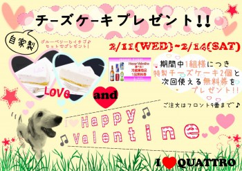 2月バレンタインイベントWEB用
