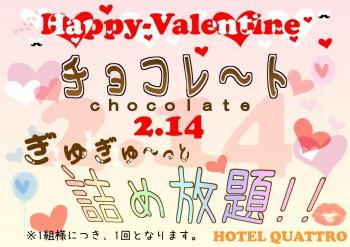 2月バレンタイン詰め放web用