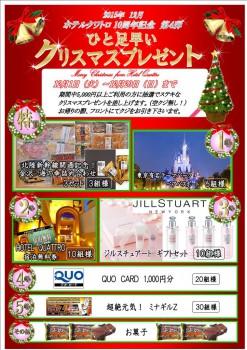 2015.12ひとクリPOP WEB用