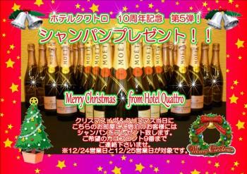 2015.12.24クリスマスシャンパンPOP WEB用