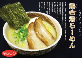 鶏白湯ラーメンWEB用