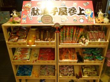 2016.06.21駄菓子屋さん