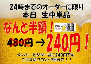 2016.07.12 ビール半額POP