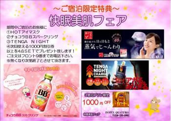 2017.07快眠美肌フェアPOP(WEB用2)