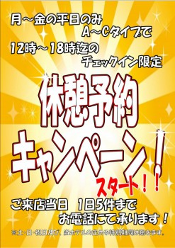 2018.11休憩予約キャンペーンPOP. WEB用jpg