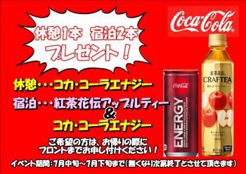 2019.07ドリンクイベントPOP WEB用