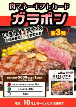 2019.9クワトロいきなりステーキ