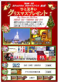2019.12ひとクリPOP WEB 用