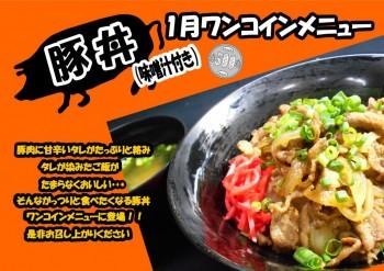 2020.01ワンコインメニューWEB用(豚丼 味噌汁付き)